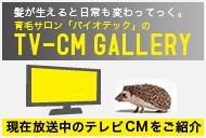 TV-CM GALLERY