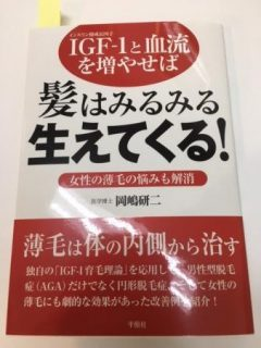 岡嶋先生の本