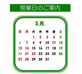 今月のカレンダー♪