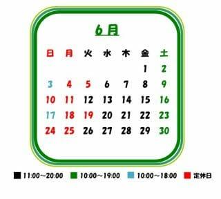 6月のカレンダーです!