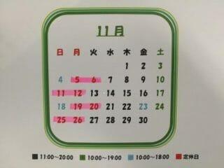 11月の営業カレンダーです(^^)