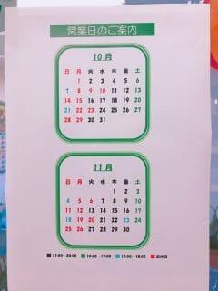 10月 営業日カレンダー^^