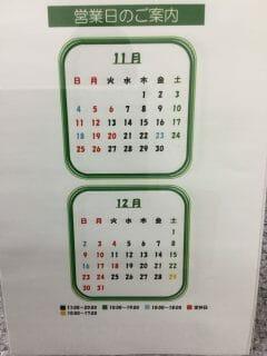 11月12月の営業カレンダーと山本まじめブログ