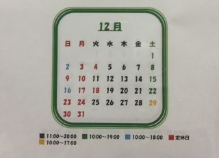 12月の営業日のお知らせ