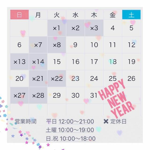 1月の営業日☆