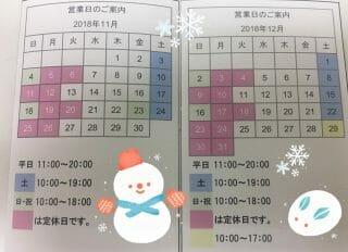 ★☆ 11月カレンダー ☆★