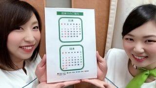 営業日のお知らせ!11・12月