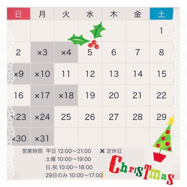 12月の営業日☆