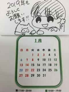 1月のカレンダー☆