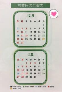 ★☆ 12月カレンダー ☆★