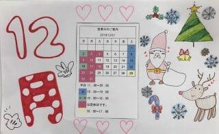 12月のカレンダーです!