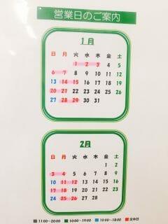 1月、2月のカレンダー