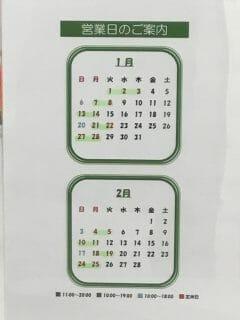 1月 2月 カレンダー