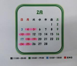 2月の営業日