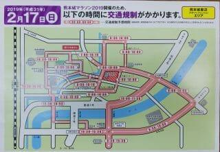 2月17日(日)熊本城マラソン2019