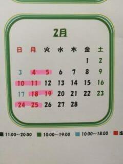 2月の営業カレンダーです☆