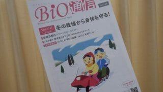 ☆バイオ通信・冬号☆