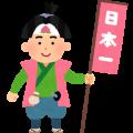行ってきましたぁぁぁぁ!!!in高崎(群馬県)パート③