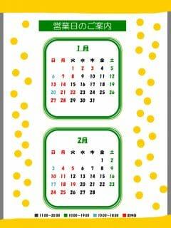 1月2月のカレンダー☆彡