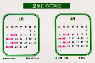 ☆2月・3月カレンダーとはじめまして☆