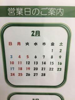 2月スタート★★