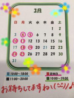 3月カレンダー☆彡