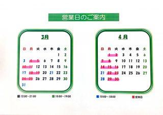 3月・4月カレンダー