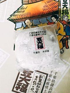 豆大福 (●´ω`●)