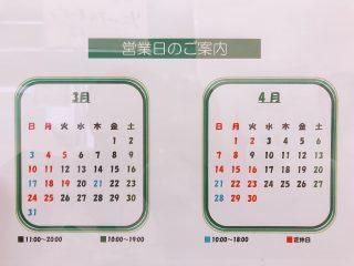 4月営業日のお知らせ^^