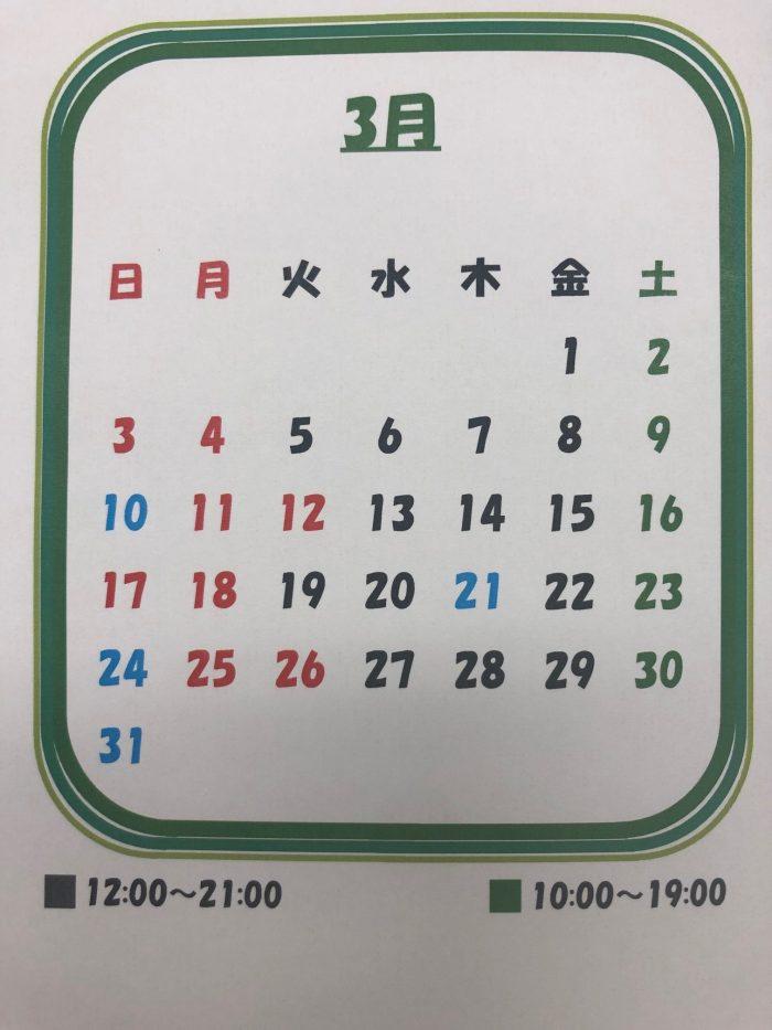 3月のカレンダー!