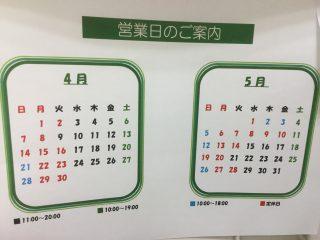 〜営業日のお知らせ〜
