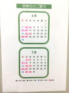 6月、7月のカレンダー