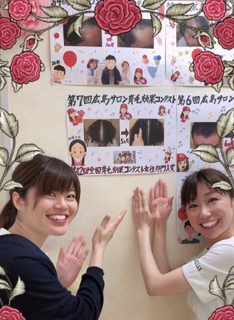 第7回広島サロン育毛効果コンテスト