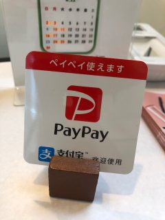 PayPay!!