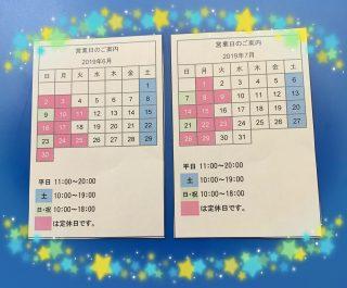 ☆6月7月カレンダー☆
