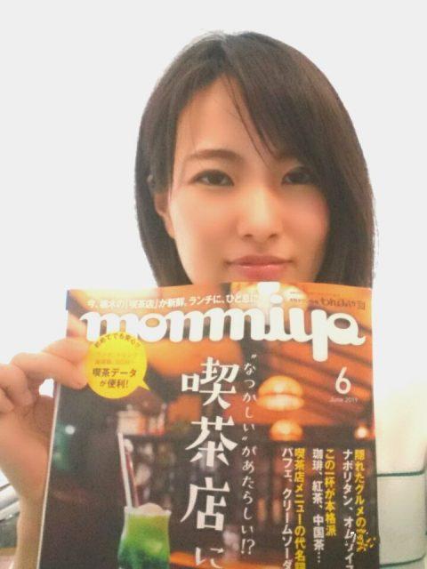 栃木限定の雑誌