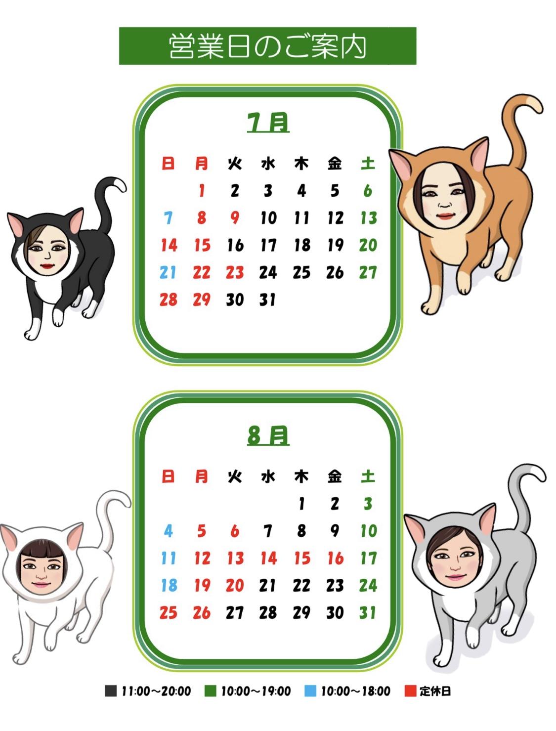 7月8月の営業カレンダー★