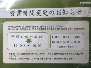 【営業時間の変更について】