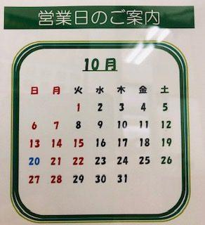 10月のカレンダー(^^♪