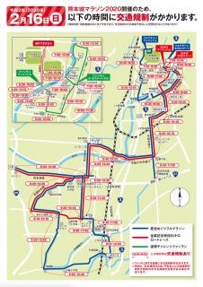 2月16日😲熊本城マラソン🏯