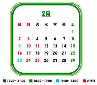 ☆2月のカレンダーと無料体験のご案内★