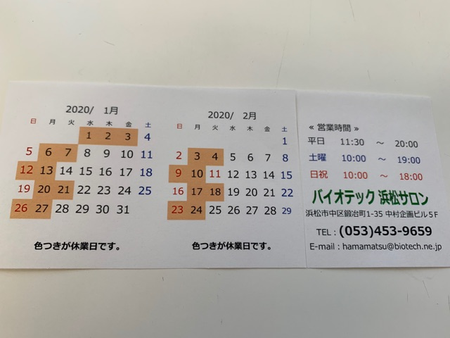 1・2月カレンダー