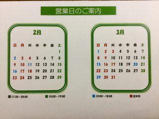☆2月&3月カレンダー☆