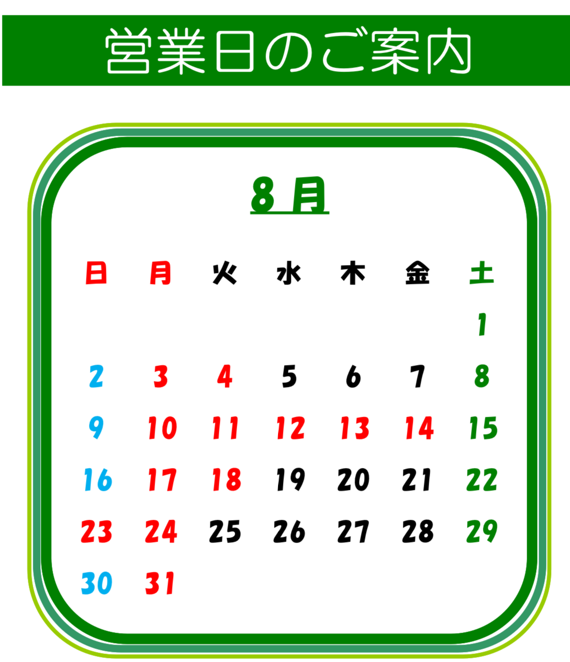 来月の営業日