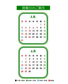 5月、6月のカレンダー