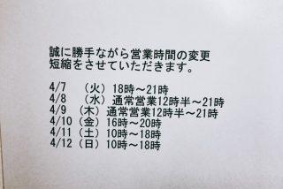 4/7~4/12 営業時間変更のお知らせ(新橋サロン)