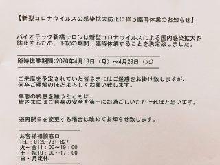 【新型コロナウイルスの感染拡大防止に伴う臨時休業のお知らせ】