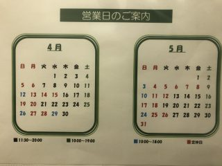 4月5月のカレンダーです☆