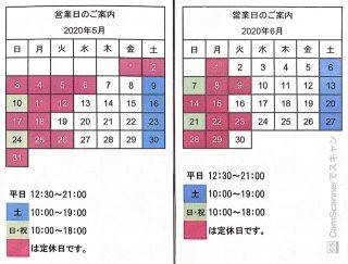 5月・6月の営業カレンダー&お知らせ