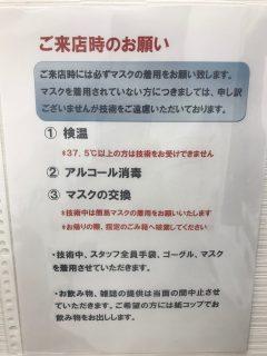 【ご来店時のお願い】